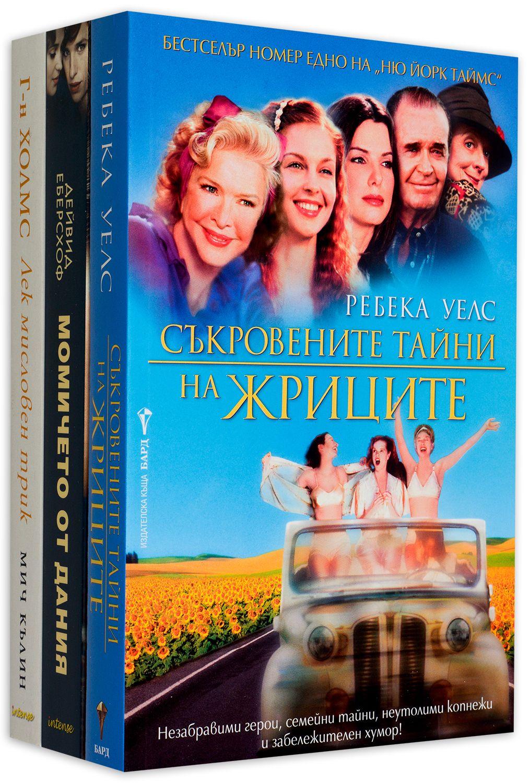 """Колекция """"Филмови истории"""" - 1"""