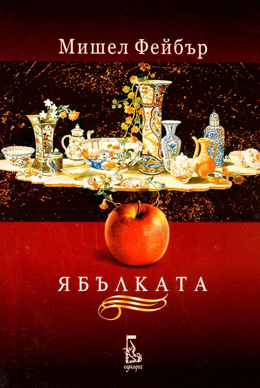 """Колекция """"Разкази: Ябълката + Писъци от Бейоглу + Убийството на Маргарет Тачър""""-6 - 7"""