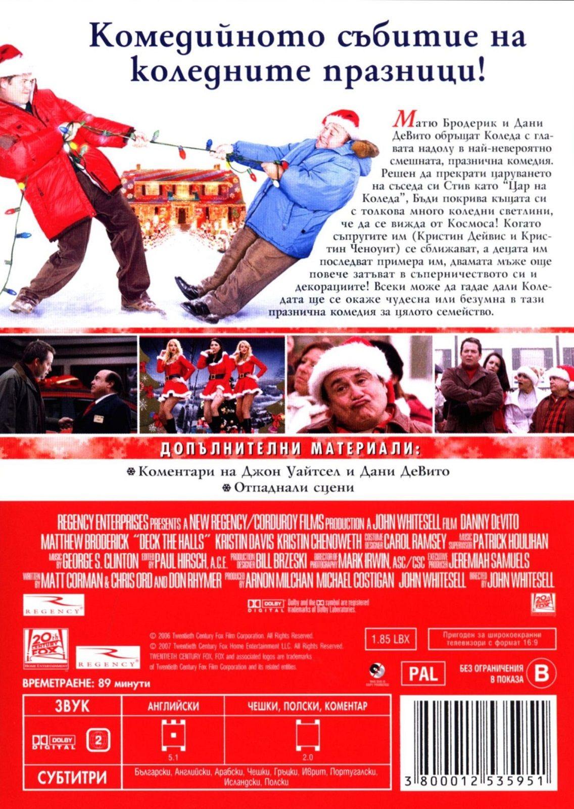 Космическа Коледа (DVD) - 3