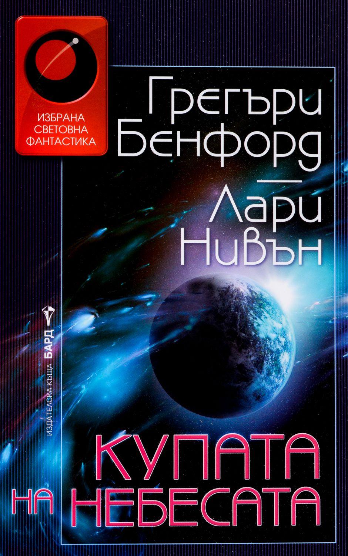 """Колекция """"Световна фантастика""""-4 - 5"""
