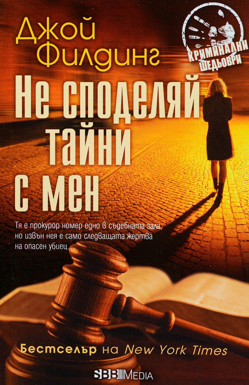 "Колекция ""Криминални шедьоври"" - 9"