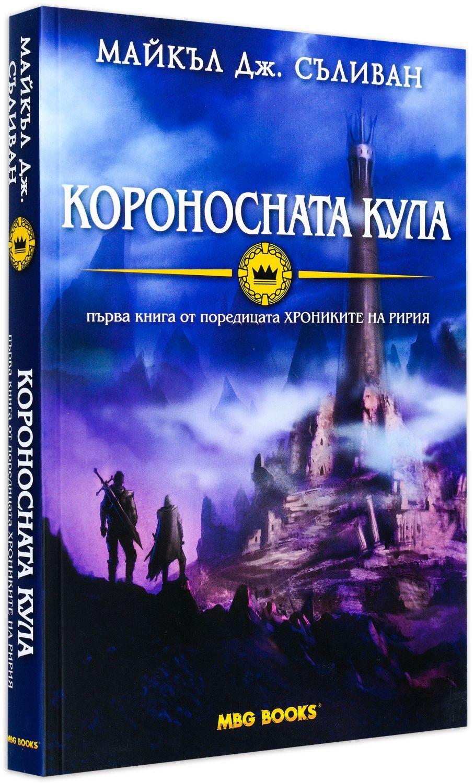 Короносната кула (Хрониките на Ририя 1) - 2