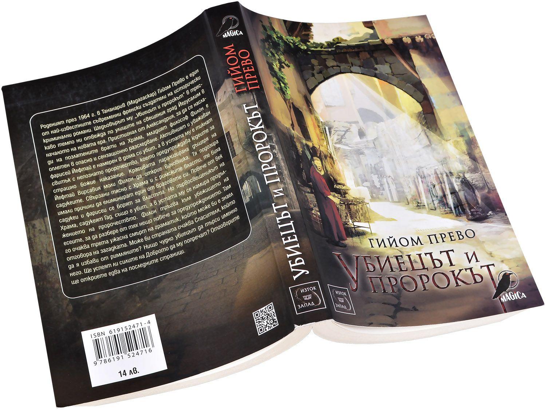 Убиецът и пророкът - 3