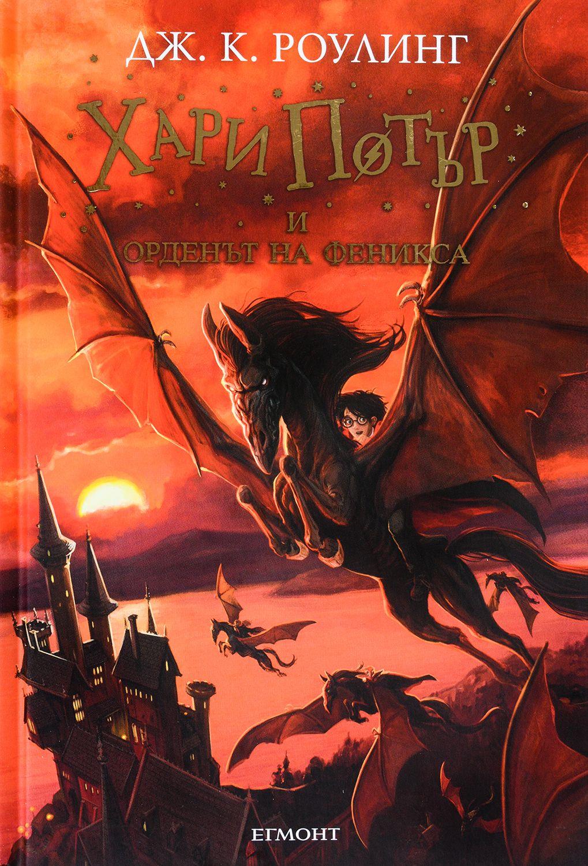 """Колекция """"Хари Потър"""" (пълна поредица) - 15"""