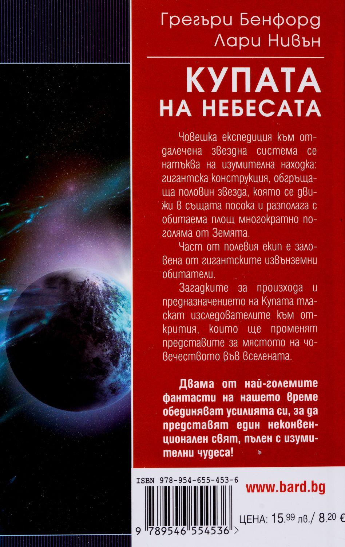 """Колекция """"Световна фантастика""""-5 - 6"""