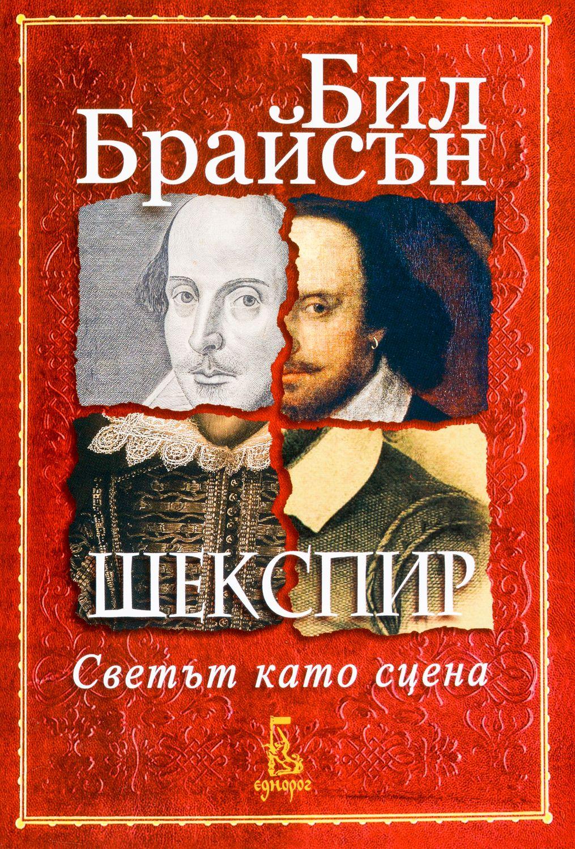 Шекспир. Светът като сцена - 1