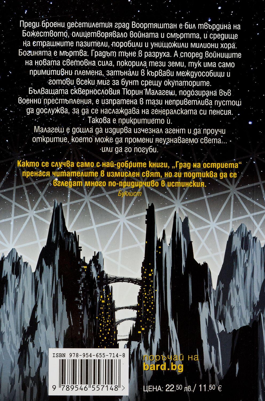 "Колекция ""Божествени градове"" - 7"
