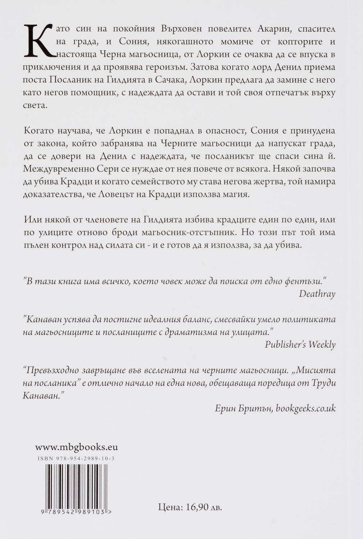 """Колекция """"Изменникът шпионин""""-3 - 4"""