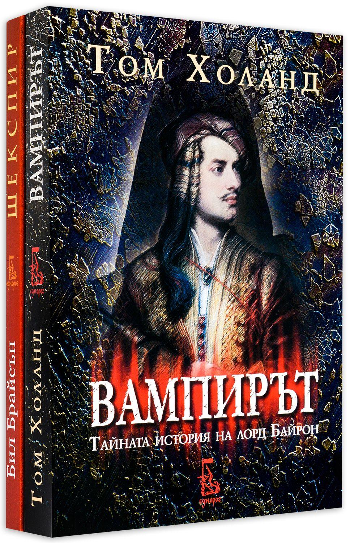 """Колекция """"Шекспир и Байрон"""" - 1"""