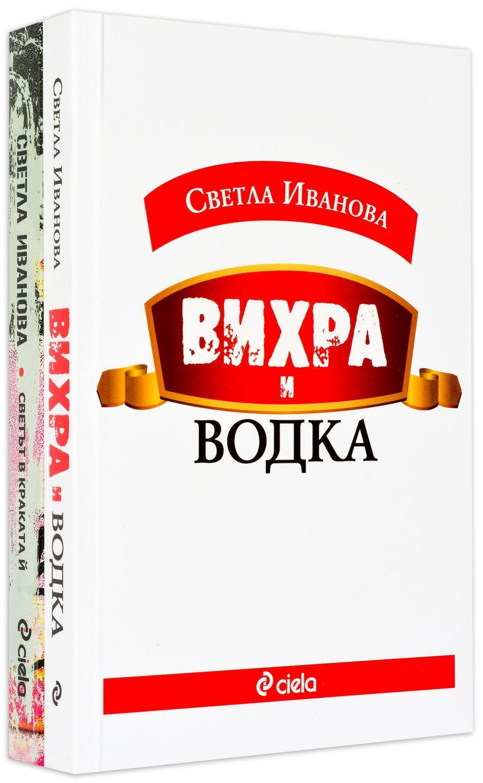 """Колекция """"Светла Иванова"""" (Вихра и водка + Светът в краката ѝ) - 1"""