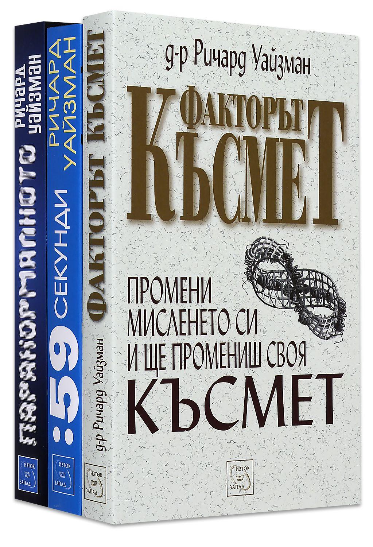kolektsiya-59-sekundi-paranormalno-faktorat-kasmet - 1