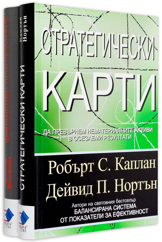 """Колекция """"Стратегия и планиране"""" - 1"""