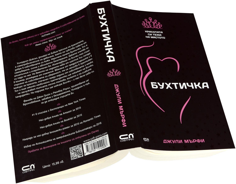 Бухтичка - 4