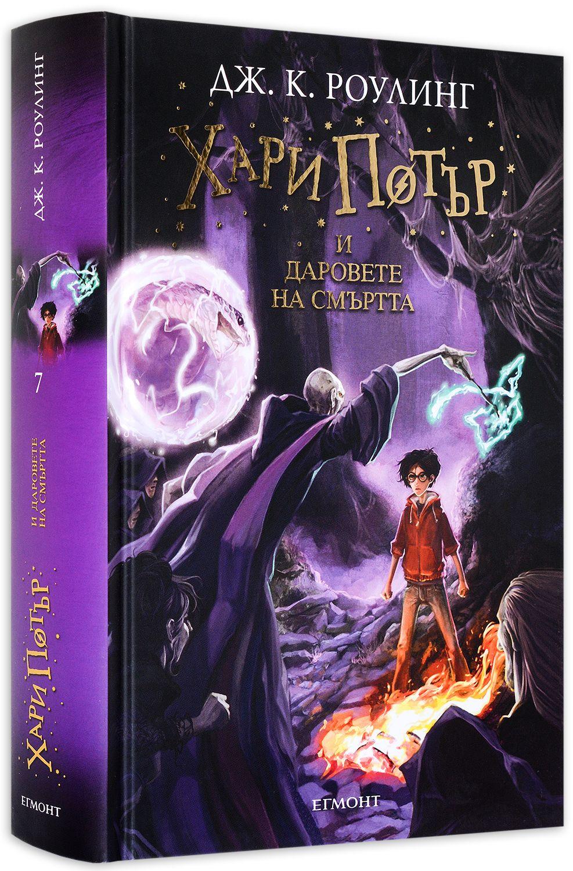 """Колекция """"Хари Потър"""" (пълна поредица) - 23"""