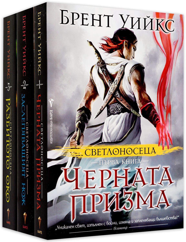 "Колекция ""Светлоносеца"" - 1"