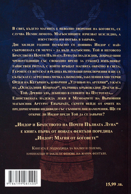 """Колекция """"Фентъзи и фантастика: Вижън букс"""" - 4"""