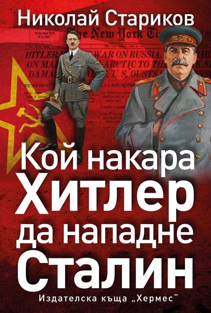 Кой накара Хитлер да нападне Сталин - 1