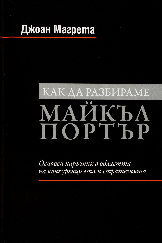 """Колекция """"Майкъл Портър""""-2 - 3"""