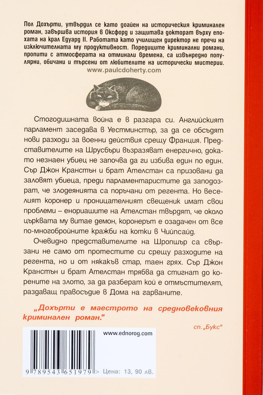 """Колекция """"Скръбните мистерии на брат Ателстан""""-5 - 6"""