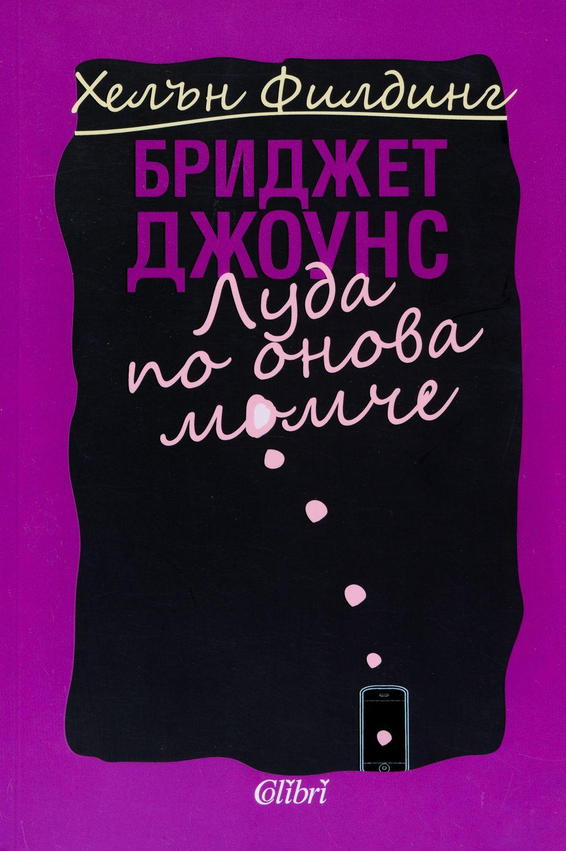 "Колекция ""Бриджет Джоунс""-6 - 7"