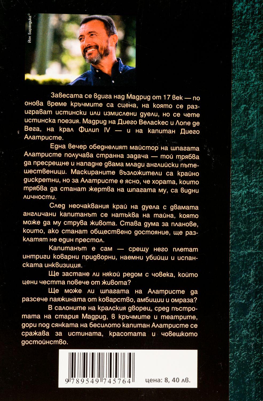 """Колекция """"Артуро Перес-Реверте: Алатристе + Обсадата + Художникът на битки""""-3 - 4"""