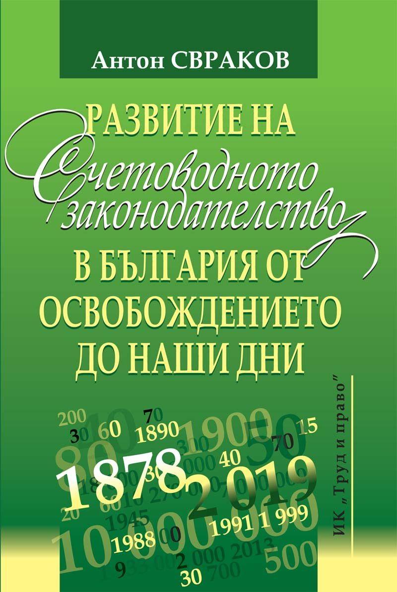 Развитие на счетоводното законодателство в България от Освобождението до наши дни - 1