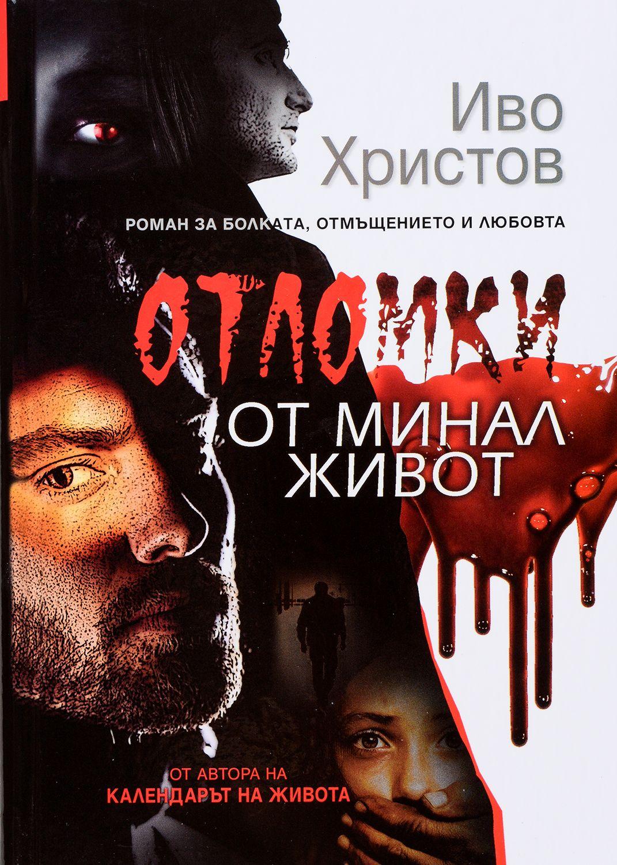 """Колекция """"Иво Христов 2"""" - 3"""