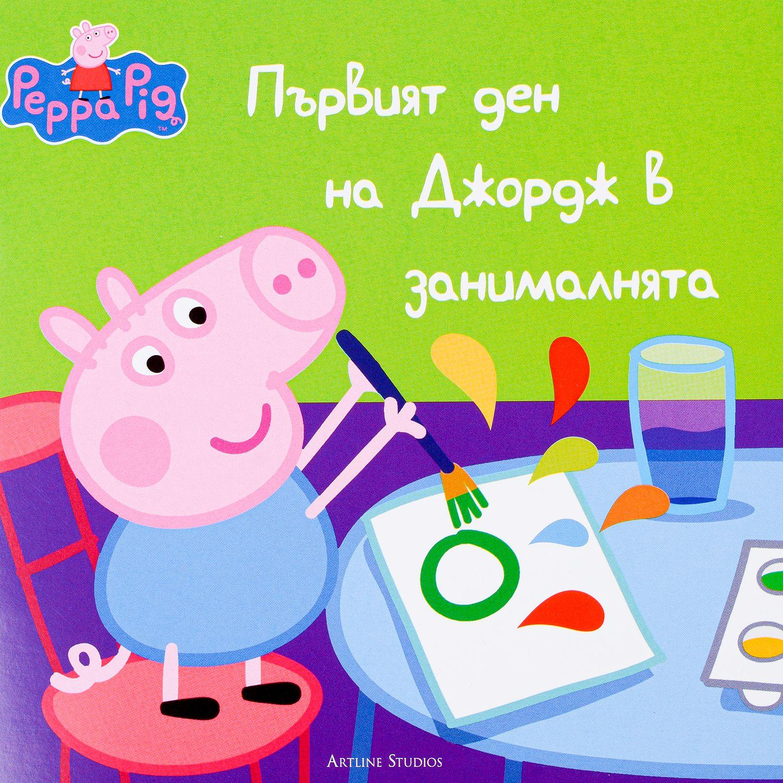 "Колекция ""Peppa Pig"" - 9"