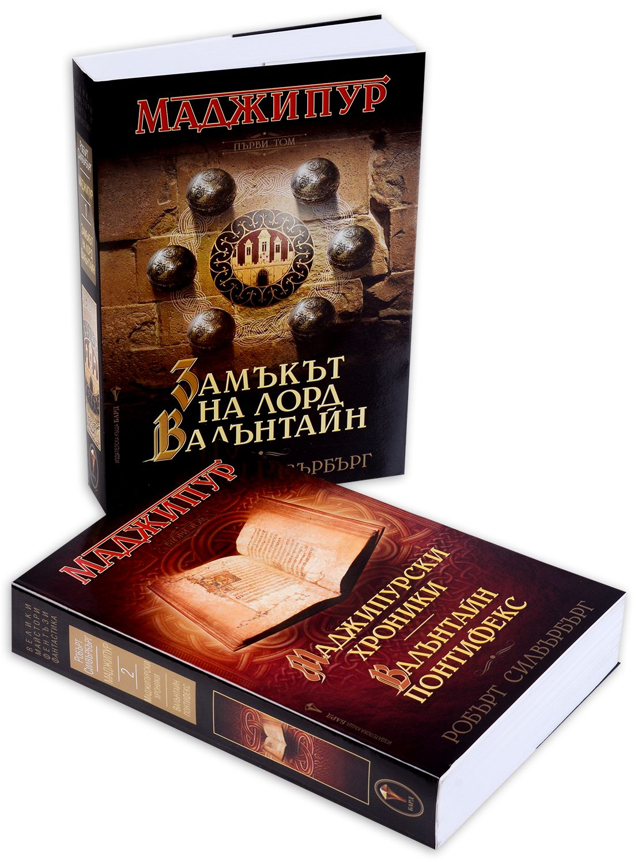 "Колекция ""Маджипур""-1 - 2"