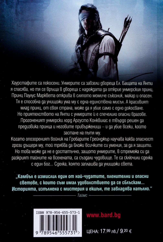 """Колекция """"Хрониките на гробарите""""-5 - 6"""