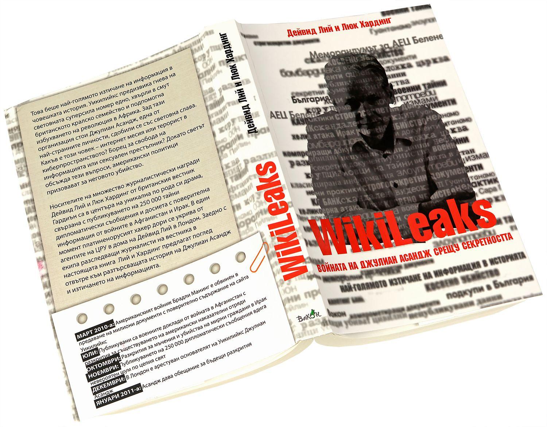WikiLeaks. Войната на Джулиан Асандж срещу секретността - 4
