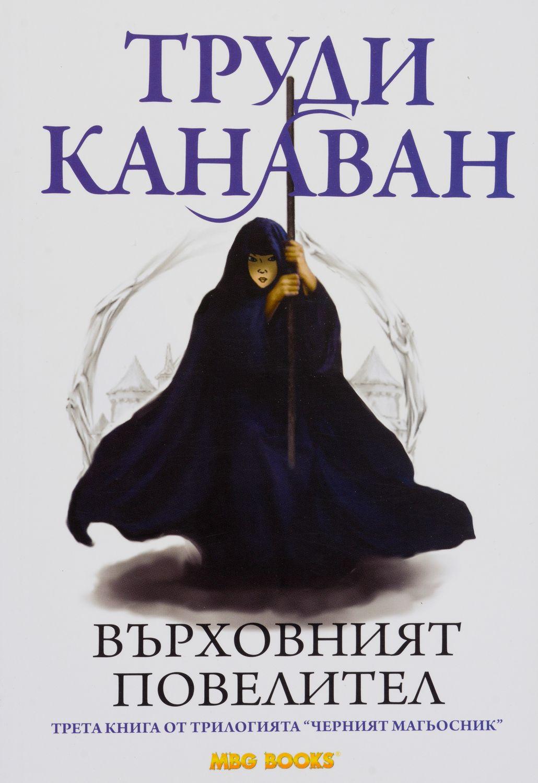 Върховният повелител (Черният магьосник 3) - 1