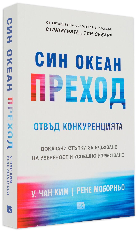 """Колекция """"Стратегията Син Океан""""-6 - 7"""