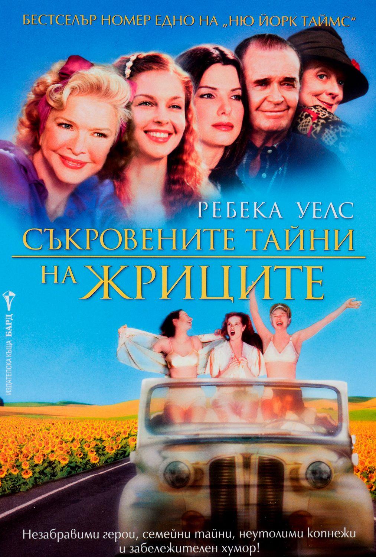 """Колекция """"Филмови истории""""-2 - 3"""