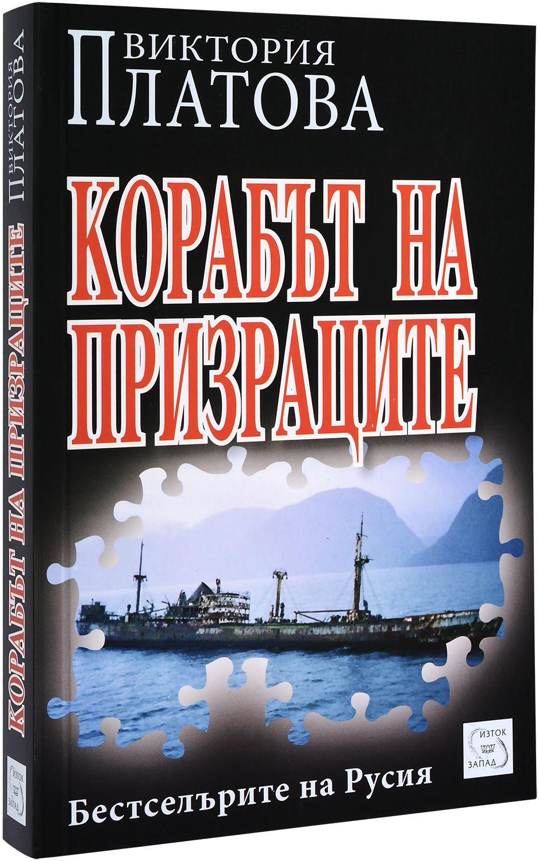 Корабът на призраците - 1