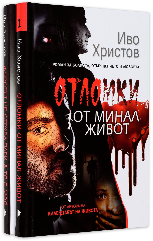 """Колекция """"Иво Христов 2"""" - 1"""