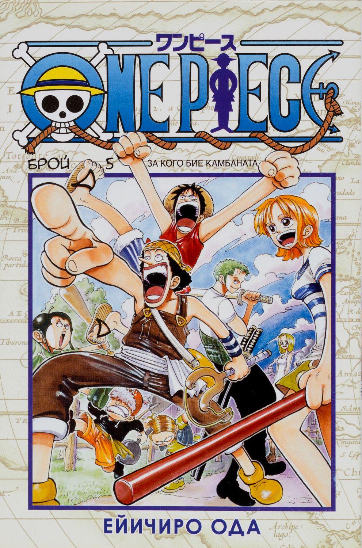 "Колекция ""One Piece"" (1 - 7 част)-10 - 11"