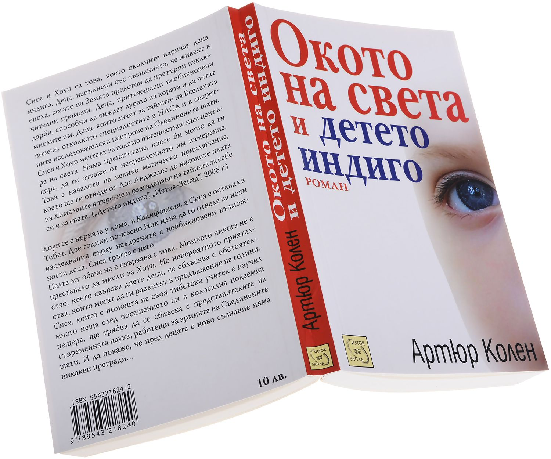 Окото на света и детето индиго - 2