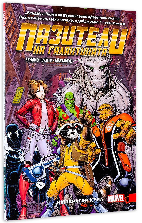 Пазители на галактиката: Император Куил - 1