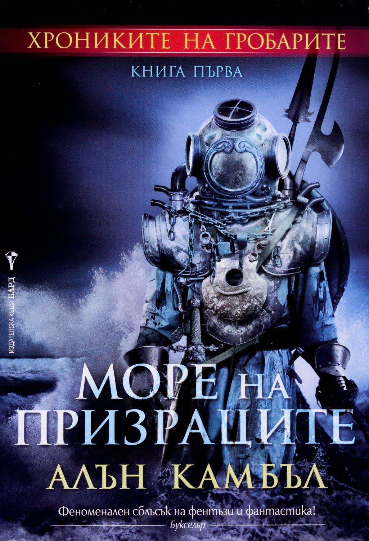 """Колекция """"Хрониките на гробарите""""-2 - 3"""