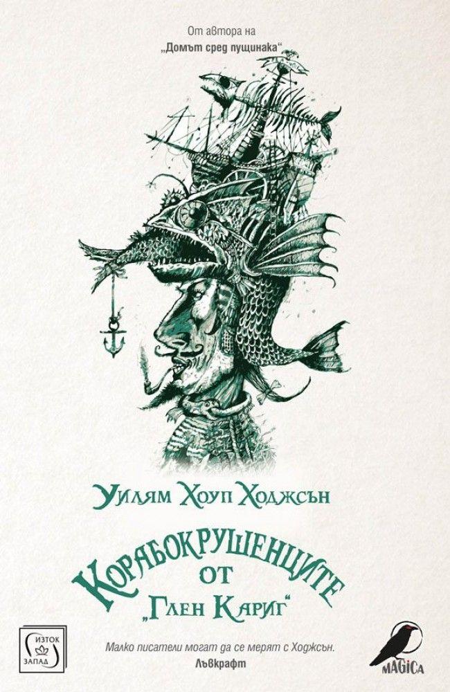 """Корабокрушенците от """"Глен Кариг"""" - 1"""