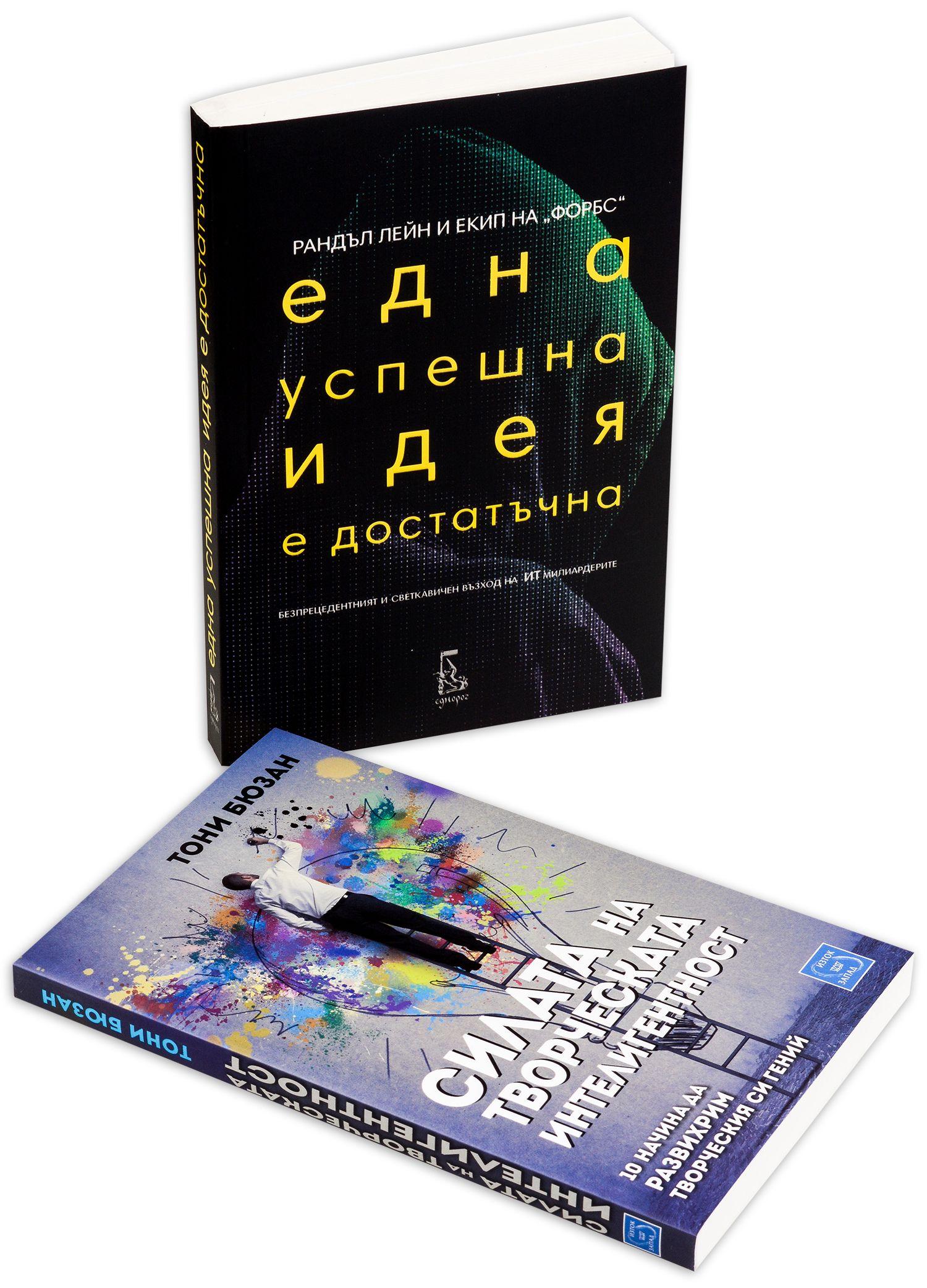 """Колекция """"Тайните на успеха""""-1 - 2"""