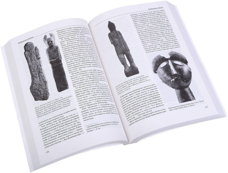 Келтската митология в образи и символи - 5