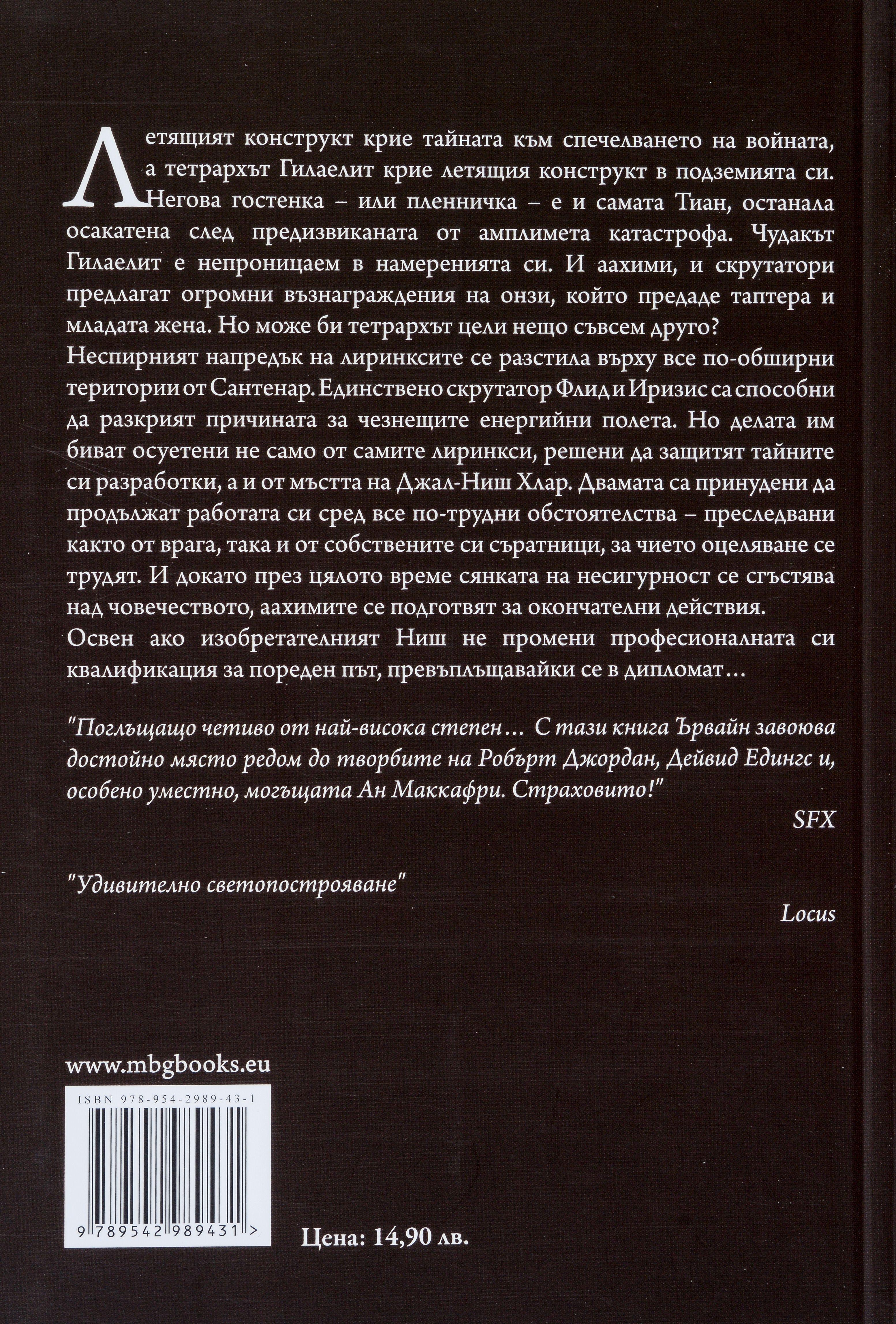 """Колекция """"Кладенецът на ехото""""-9 - 10"""