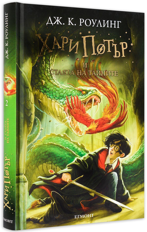 """Колекция """"Хари Потър"""" (пълна поредица) - 8"""
