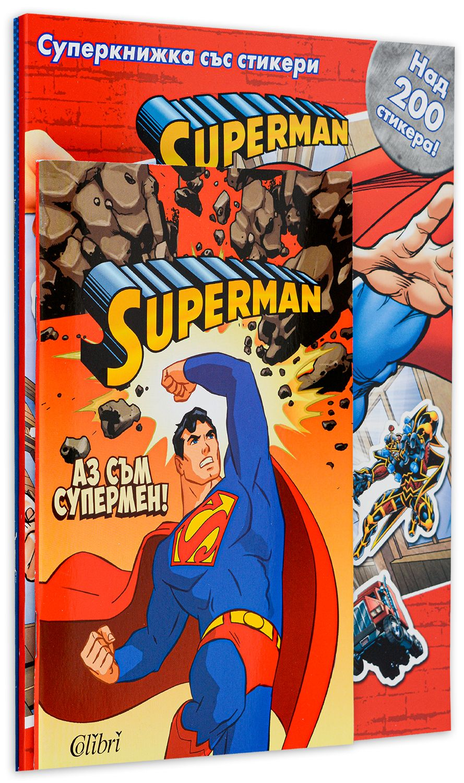 """Колекция """"Superman: Занимателни книжки"""" - 1"""