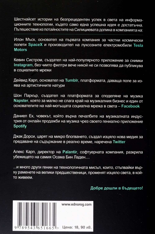 """Колекция """"Тайните на успеха""""-3 - 4"""