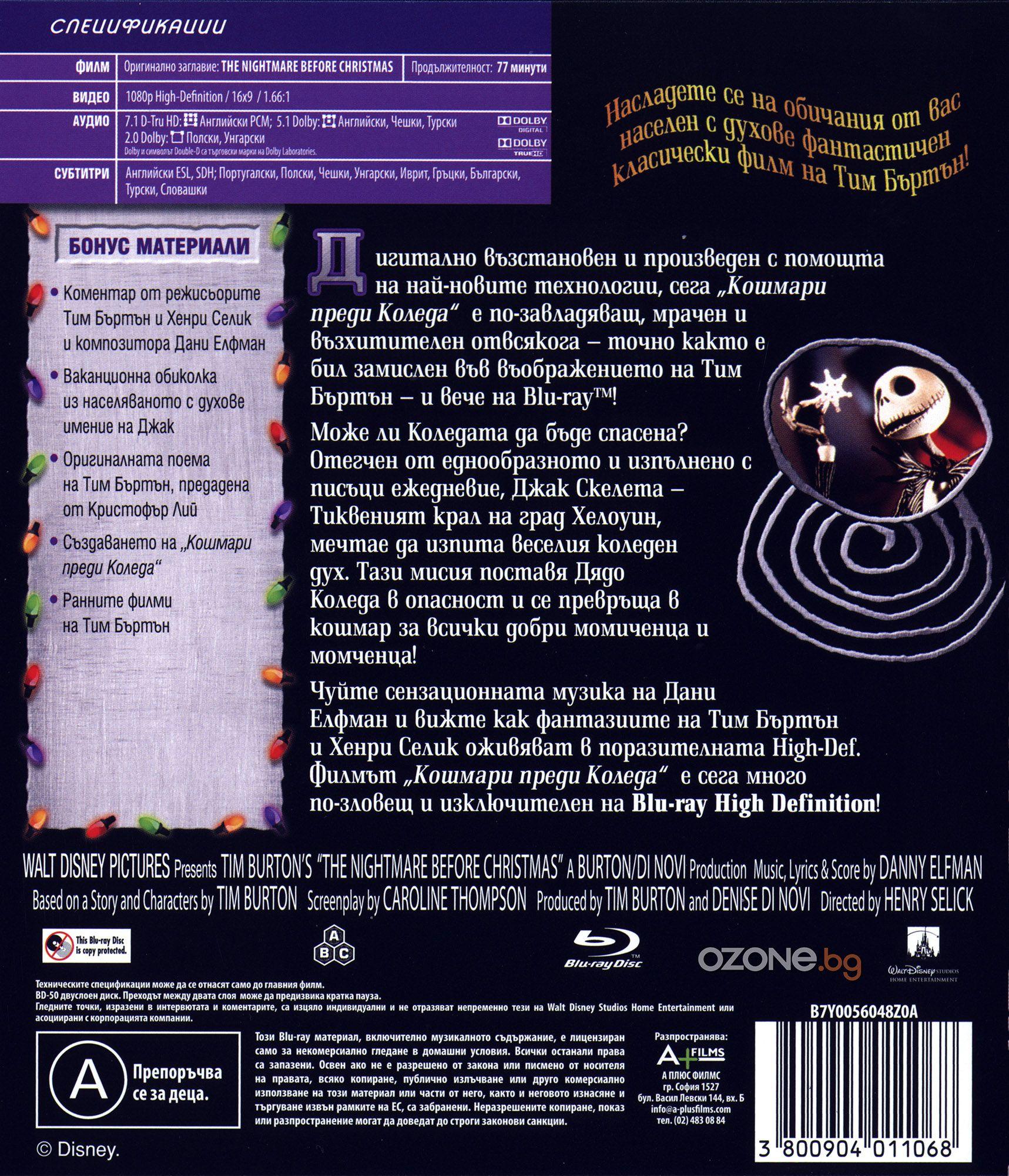 Кошмарът преди Коледа (Blu-Ray) - 2