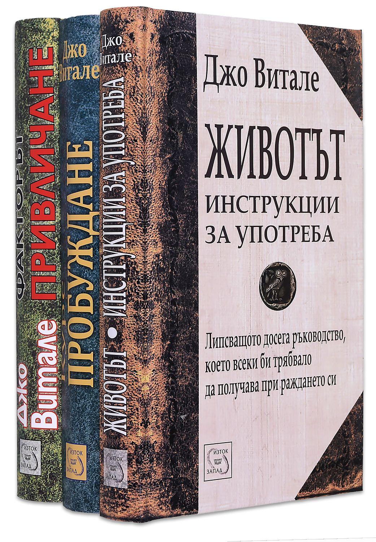 "Колекция ""Джо Витале"" - 1"