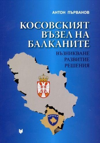 Косовският възел на Балканите - 1